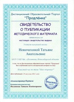 Свидетельство о публикации! - Татьяна Анатольевна Новичихина