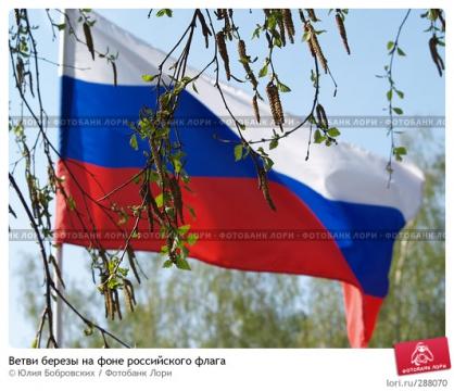 Российский флаг - Валентина Леонидовна Мерзлякова