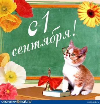 1 сентября - Валентина Леонидовна Мерзлякова