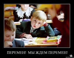 Перемен мы ждём - Валентина Леонидовна Мерзлякова