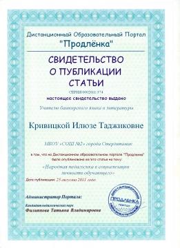 Свидетельство о публикации статьи на дистанционном образовательном портале - Илюза Таджиковна Кривицкая