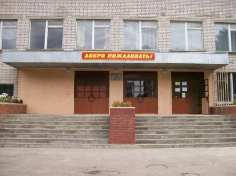 Изображение - Муниципальное образовательное учреждение `Средняя общеобразовательная школа № 16`