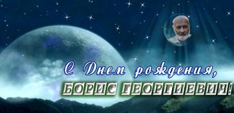 Борис Георгиевич Новокрещин