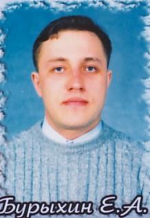 Портрет - Евгений Анатольевич Бурыхин