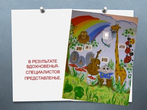 8 - ГБДОУ №130