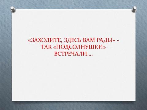 12 - ГБДОУ №130