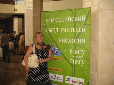 На Всероссийском съезде учителей биологии и физики. - Анастасия Павловна Евдокимова