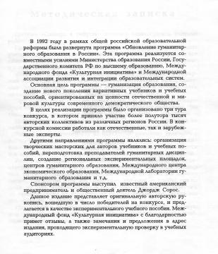 3 - Елена Николаевна Шафоростова