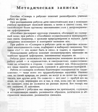 5 - Елена Николаевна Шафоростова