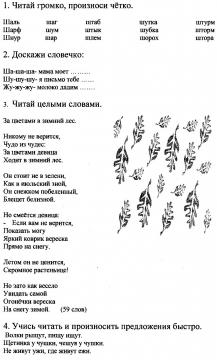 Читалочка.3-4кл. - Инесса Геннадьевна Пронченок