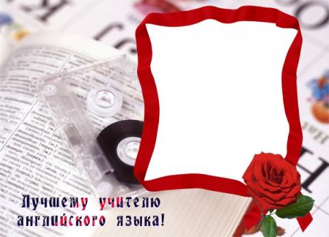 Поздравления с новым годом учителю английского языка