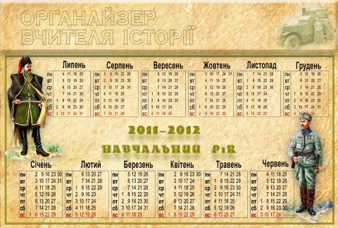 календарь учителя - Elen An Bila.