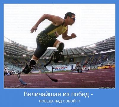 Человек сделавший себя сам спортсмен