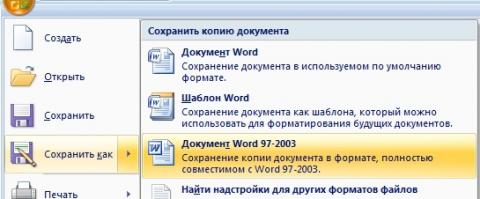 Сохранение в формате 97-2003 - Робот Роботович Прошкольный