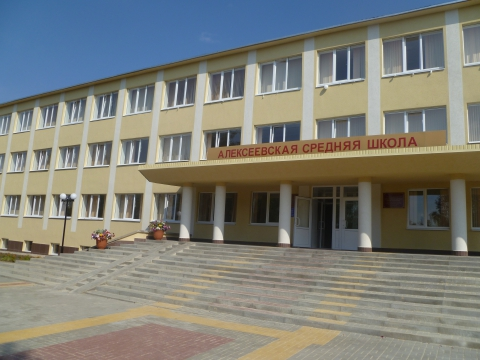 Изображение - Муниципальное общеобразовательное учреждение Алексеевская средняя общеобразовательная школа Корочанского района Белгородской области