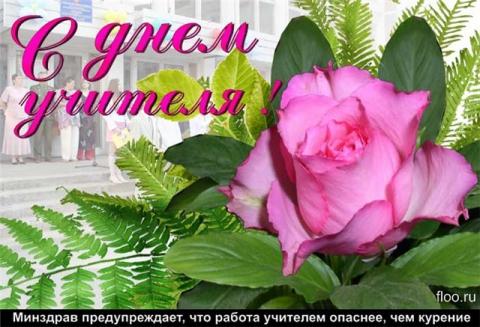 День учителя - Людмила Александровна Чупина
