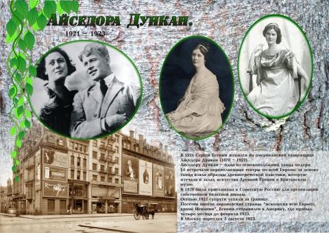 Айседора Дункан - Ольга Васильевна Смирнова