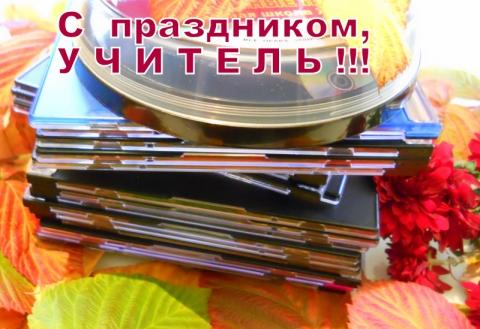 День учителя ! - Надежда Ивановна Курдюмова