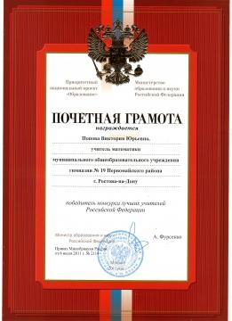 Почетная грамота - победитель конкурса лучших учителей Российской Федерации 2011 - Виктория Юрьевна Попова