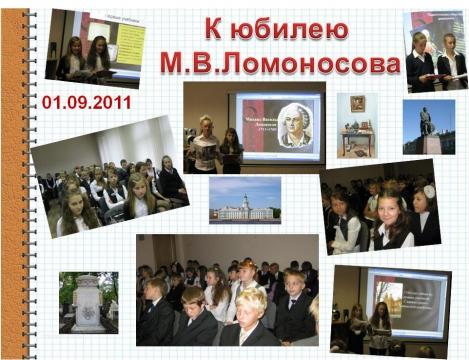 Урок `М.В. Ломоносов` - Ольга Рудольфовна Гавриленко