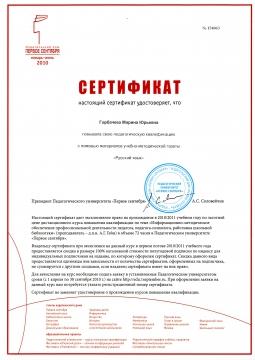 Сертификат повышения квалификации с помощью материалов газеты `Русский язык`. - Марина Юрьевна Горбачева