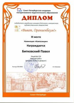 Битковский Павел 11 лет (6 класс) - Алёна Александровна Соломатина