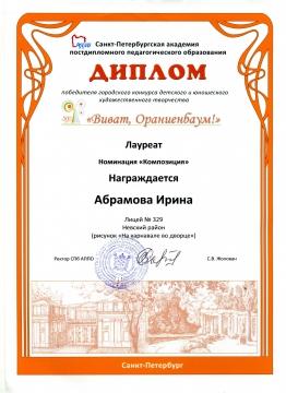 Абрамова Ирина - Алёна Александровна Соломатина
