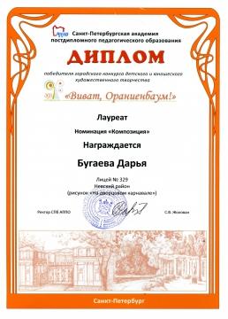 Бугаева Дарья 10 лет (4 класс) - Алёна Александровна Соломатина