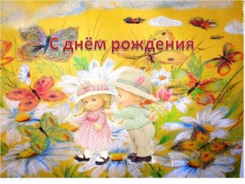 С днём рождения! - Тамара Николаевна Панфёрова