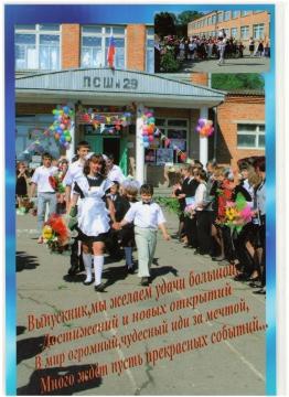 школа родная двадцать девятая - Муниципальное общеобразовательное учреждение Поливянская средняя общеобразовательная школа №29