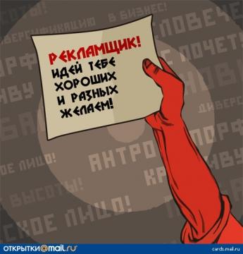 День рекламщика - Анатолий Михайлович Раздобудько