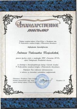 Благодарственное письмо - Людмила Николаевна Тяжелкова