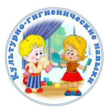воспитание культурно-гигиенических навыков детей 2 3 х лет