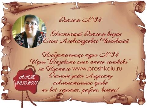 Мой диплом - Елена Александровна Чечёнкина