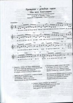 ПЕСНЯ ДО СВИДАНИЯ АЗБУКА СЛ ДЫМОВОЙ МУЗ АРСЕЕВА СКАЧАТЬ БЕСПЛАТНО