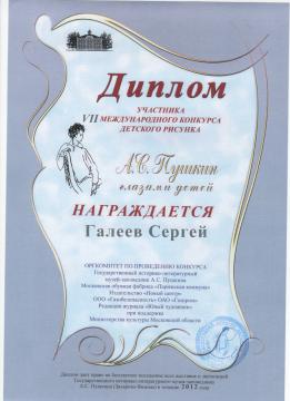 Диплом 5 - Татьяна Анатольевна Новичихина