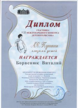 Диплом 8 - Татьяна Анатольевна Новичихина