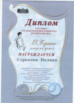 Диплом 9 - Татьяна Анатольевна Новичихина