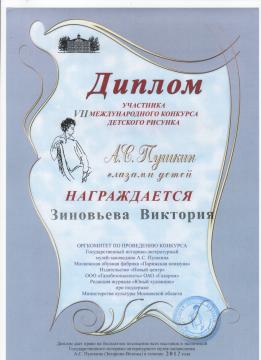Диплом 10 - Татьяна Анатольевна Новичихина