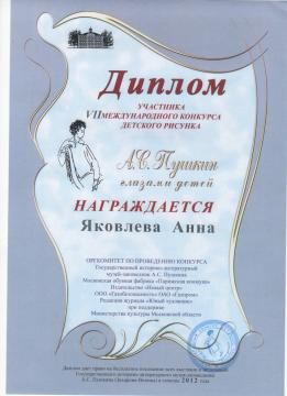 Диплом 11 - Татьяна Анатольевна Новичихина
