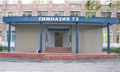 Изображение - Муниципальное общеобразовательное учреждение Гимназия № 72