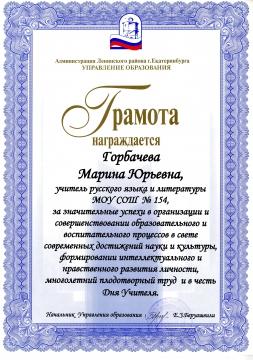 Грамота Управления образования за значительные успехи... - Марина Юрьевна Горбачева