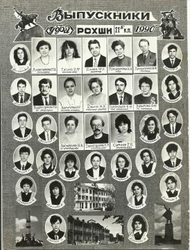 Выпускники РСХШИ, 11Б класс,1990 год - Илюза Таджиковна Кривицкая