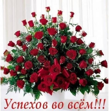 Успехов во всём - Феня Хамидбиевна Канкулова