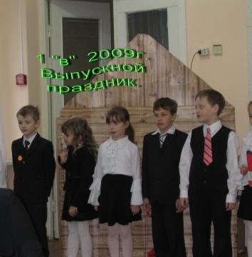 1в праздник - ГБОУ СОШ № 346, Комплекс