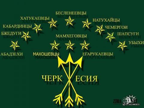 фото адыгея флаг