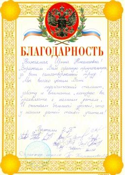 Учителю от родителей учеников - Ирина Николаевна Коровина