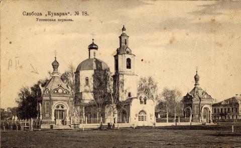 Успенская церковь до раззорения - Ольга Николаевна Стрельникова