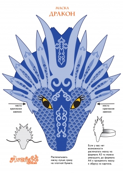 Дракон маска своими руками
