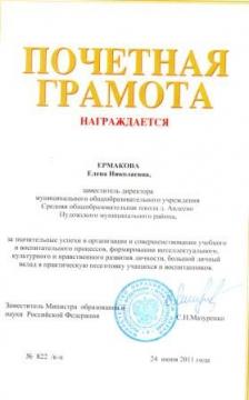 Грамота 1 - Елена Николаевна Ермакова